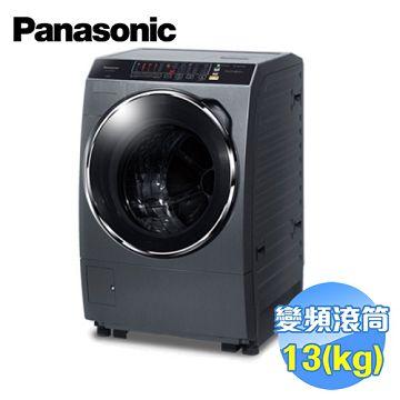 加入會員再享優惠! ★贈3390點★國際 Panasonic 13公斤ECONAVI洗脫烘滾筒洗衣機 NA-V130DDH【全省免費安裝】