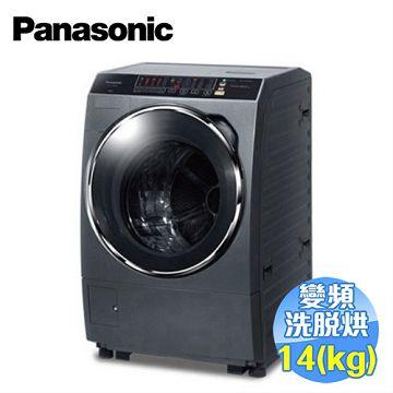 加入會員再享優惠! ★國際 Panasonic 14公斤ECONAVI洗脫烘滾筒洗衣機 NA-V158DDH【全省免費安裝】