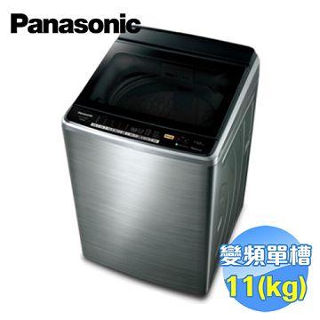 加入會員再享優惠! ★國際 Panasonic 11公斤ECO NAVI變頻洗衣機 NA-V110DBS【全省免費安裝】
