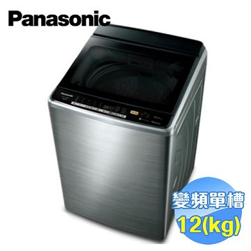 加入會員再享優惠! ★贈1785點★國際 Panasonic 12公斤ECO NAVI變頻洗衣機 NA-V120DBS【全省免費安裝】