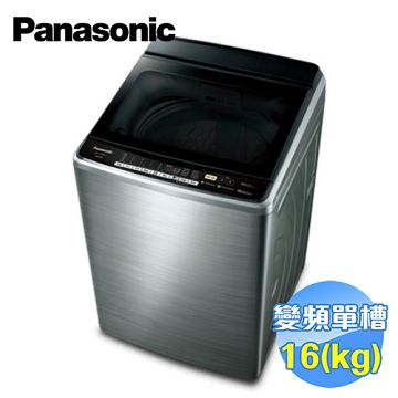 加入會員再享優惠! ★贈2099點★國際 Panasonic 16公斤ECO NAVI變頻洗衣機 NA-V178DBS【全省免費安裝】