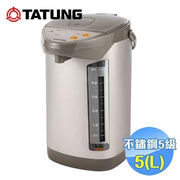 加入會員再享優惠! ★大同 Tatung 5L熱水瓶 TLK-55EB
