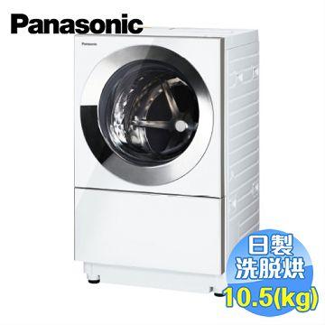 加入會員再享優惠! ★贈4790點★國際 Panasonic 10.5公斤Cuble滾筒變頻洗衣機 NA-D106X1WTW【全省免費安裝】