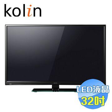 加入會員再享優惠! ★歌林 Kolin 32吋多媒體LED液晶電視 KLT-32ED02