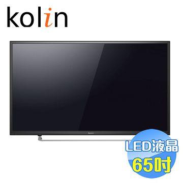 加入會員再享優惠! ★歌林 Kolin 65吋LED液晶電視 KLT-65EE01【全省免費安裝】