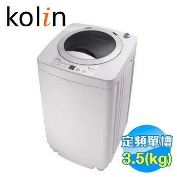 加入會員再享優惠! ★贈569點★歌林 Kolin 3.5公斤單槽洗衣機 BW-35S03【全省免費安裝】