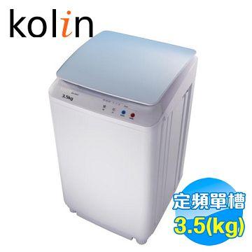加入會員再享優惠! ★歌林 Kolin 3.5公斤單槽洗衣機 BW-35S01【全省免費安裝】