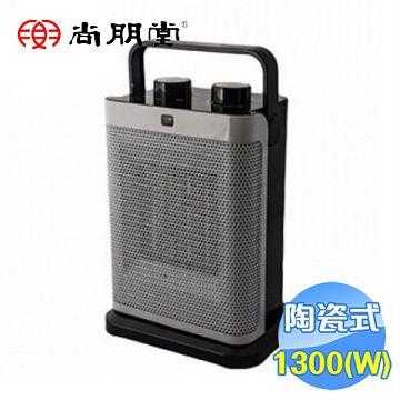 加入會員再享優惠! ★尚朋堂 陶瓷電暖器 SH-3390