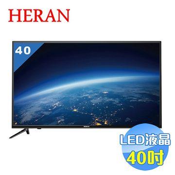 加入會員再享優惠! ★禾聯 HERAN 40吋LED液晶電視 HC-40DA1【全省免費安裝】