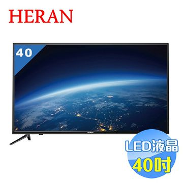 禾聯 HERAN 40吋LED液晶電視 HC-40DA1【全省免費安裝】