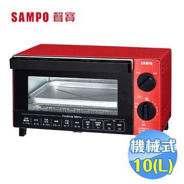 加入會員再享優惠! ★聲寶 SAMPO 10公升多功能烤箱 KZ-SA10