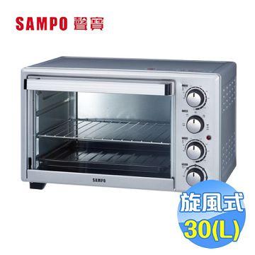 加入會員再享優惠! ★聲寶 SAMPO 30公升雙溫控油旋風烤箱 KZ-PG30F