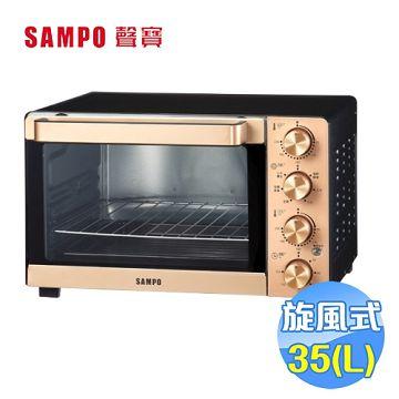 加入會員再享優惠! ★聲寶 SAMPO 35公升雙溫控油切旋風烤箱 KZ-KB35F