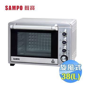 加入會員再享優惠! ★贈498點★聲寶 SAMPO 38公升電子式雙溫控旋風油切烤箱 KZ-TA38F