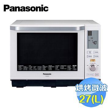 加入會員再享優惠! ★國際 Panasonic 27公升蒸氣烘烤微波爐 NN-BS603
