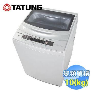 加入會員再享優惠! ★大同 Tatung 10公斤變頻洗衣機 TAW-A100DA【全省免費安裝】