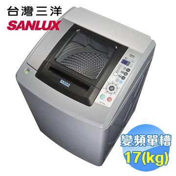 加入會員再享優惠! ★台灣三洋 SANLUX 17公斤超音波洗衣機 SW-17NS3【全省免費安裝】