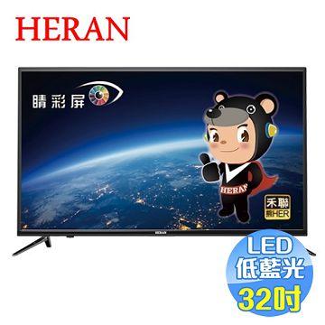 加入會員再享優惠! ★禾聯 HERAN 32吋低藍光LED液晶電視 HC-32DA6