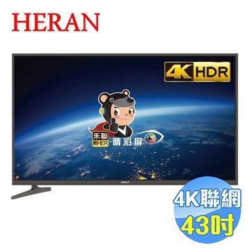 禾聯 HERAN 43吋4KHDR聯網LED液晶電視 HC-43J2HDR