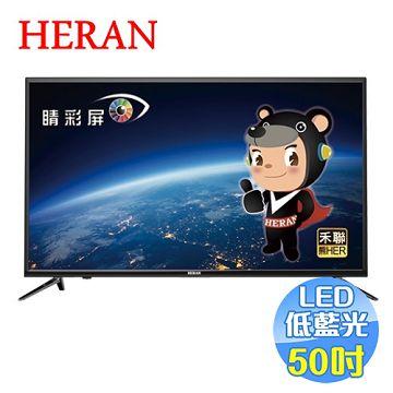 禾聯 HERAN 50吋低藍光LED液晶電視 HC-50DA6【全省免費安裝】