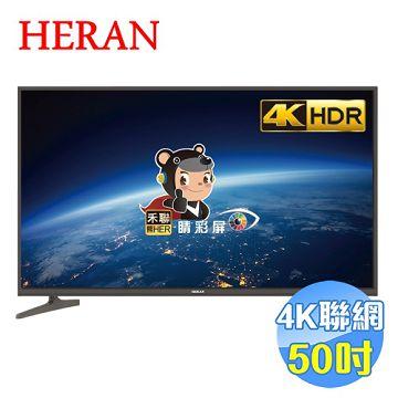 禾聯 HERAN 50吋4KHDR聯網LED液晶電視 HC-50J2HDR【全省免費安裝】