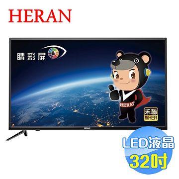 加入會員再享優惠! ★禾聯 HERAN 32吋LED液晶電視 HC-32DA2