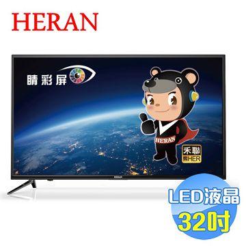 加入會員再享優惠! ★禾聯 HERAN 32吋LED液晶電視 HD-32DCT