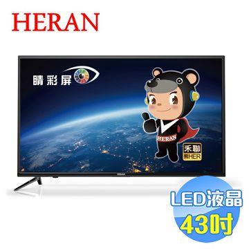 加入會員再享優惠! ★禾聯 HERAN 43吋LED液晶電視 HD-43DCT