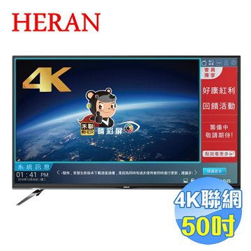 禾聯 HERAN 50吋4K聯網LED液晶電視 HD-50UDF28【全省免費安裝】