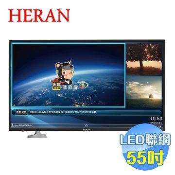 禾聯 HERAN 55吋低藍光聯網LED液晶電視 HD-55AC6【全省免費安裝】