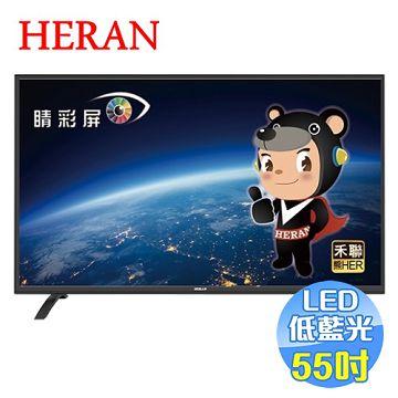禾聯 HERAN 55吋LED液晶電視 HD-55DC7【全省免費安裝】