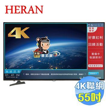 禾聯 HERAN 55吋4K聯網LED液晶電視 HD-55UDF28【全省免費安裝】