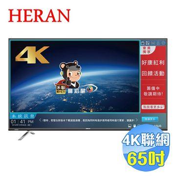 禾聯 HERAN 65吋4K聯網LED液晶電視 HD-65UDF28【全省免費安裝】