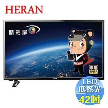 加入會員再享優惠! ★贈1249點★禾聯 HERAN 42吋低藍光LED液晶電視 HF-42DA6