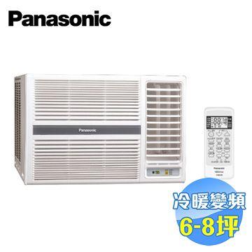 加入會員再享優惠! ★贈3459點★國際 Panasonic 右吹冷暖變頻窗型冷氣 CW-N40HA2【全省免費安裝】