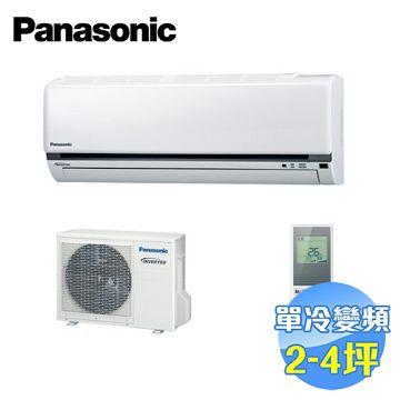加入會員再享優惠! ★國際 Panasonic K系列 單冷變頻 一對一分離式冷氣 CS-K22YA2 / CU-K22YCA2【全省免費安裝】