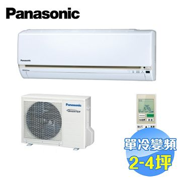 加入會員再享優惠! ★國際 Panasonic LJ系列 單冷變頻 一對一分離式冷氣 CS-LJ22YA2 / CU-LJ22YCA2【全省免費安裝】