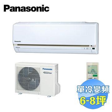 加入會員再享優惠! ★贈4190點★國際 Panasonic LJ系列 單冷變頻 一對一分離式冷氣 CS-LJ50YA2 / CU-LJ50YCA2【全省免費安裝】