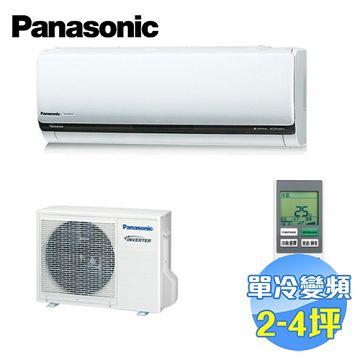 加入會員再享優惠! ★贈2402點★國際 Panasonic LX系列 單冷變頻一對一分離式冷氣 CS-LX22YA2 / CU-LX22YCA2【全省免費安裝】