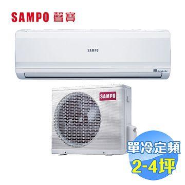 加入會員再享優惠! ★聲寶 SAMPO 單冷定頻一對一分離式冷氣 AU-PC22 / AM-PC22【全省免費安裝】