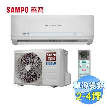 加入會員再享優惠! ★贈1859點★聲寶 SAMPO 精品型單冷變頻一對一分離式冷氣 AM-QC22D / AU-QC22D【全省免費安裝】