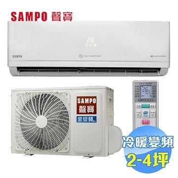 加入會員再享優惠! ★贈2219點★聲寶 SAMPO 頂級型冷暖變頻一對一分離式冷氣 AM-PC22DC / AU-PC22DC【全省免費安裝】
