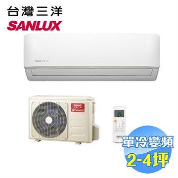 加入會員再享優惠! ★台灣三洋 SANLUX 時尚型單冷變頻一對一分離式冷氣 SAC-V22F / SAE-V22F【全省免費安裝】