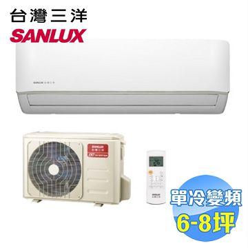 加入會員再享優惠! ★台灣三洋 SANLUX 時尚型單冷變頻一對一分離式冷氣 SAC-V41F / SAE-V41F【全省免費安裝】
