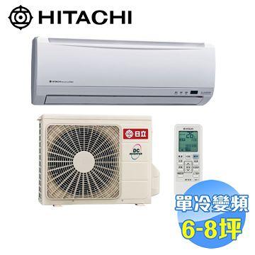 日立 HITACHI 精品型單冷變頻一對一分離式冷氣 RAS-40SK / RAC-40SK【全省免費安裝】