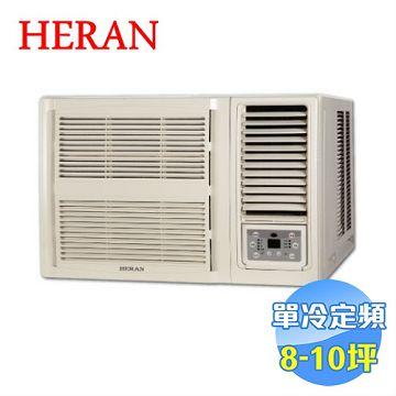 頂級旗艦型冷暖變頻一對一分離式冷氣 HI-G50H / HO-G50H