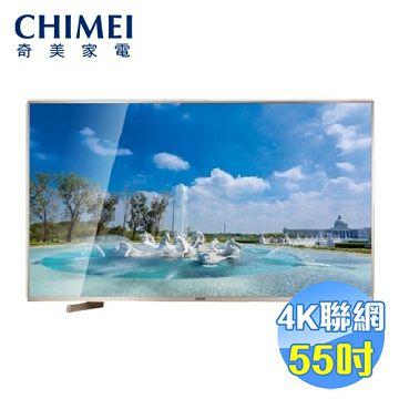 奇美 CHIMEI 55吋4K聯網液晶電視(液晶顯示器+視訊盒) TL-55W800【全省免費安裝】