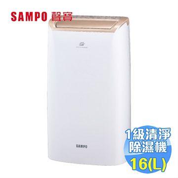 加入會員再享優惠! ★贈1129點★聲寶 SAMPO 16公升微電腦空氣清淨除濕機 AD-W632P
