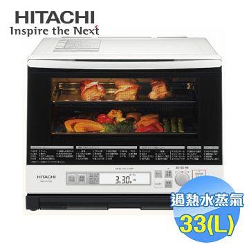 加入會員再享優惠! ★日立 HITACHI 33L過熱水蒸氣烘烤微波爐 MRO-SV1000J