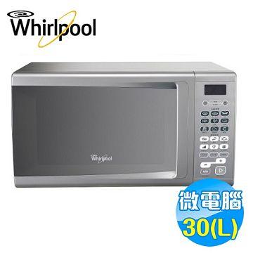 惠而浦 Whirlpool 30L微電腦微波爐 WMWE300S